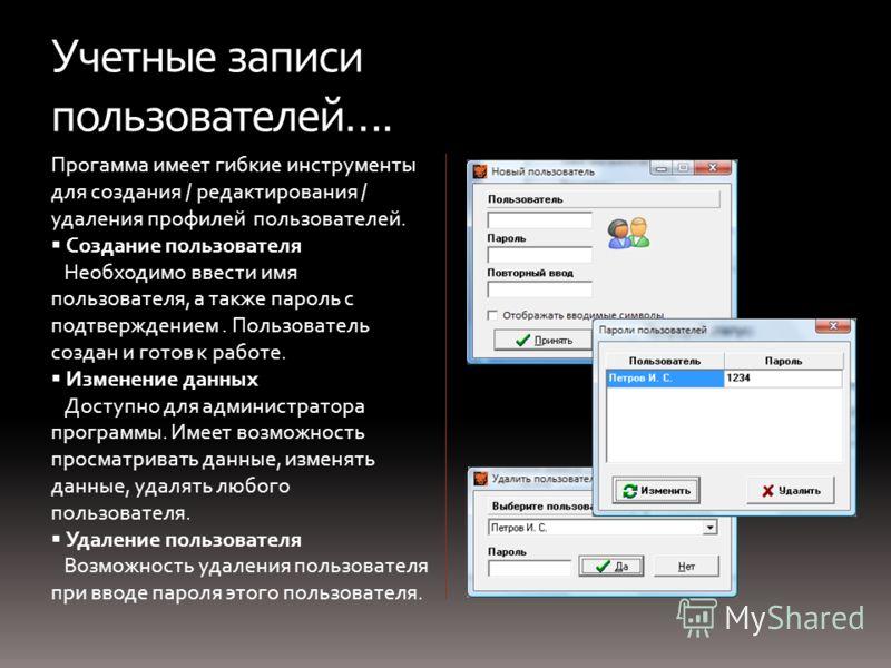 Учетные записи пользователей…. Прогамма имеет гибкие инструменты для создания / редактирования / удаления профилей пользователей. Создание пользователя Необходимо ввести имя пользователя, а также пароль с подтверждением. Пользователь создан и готов к