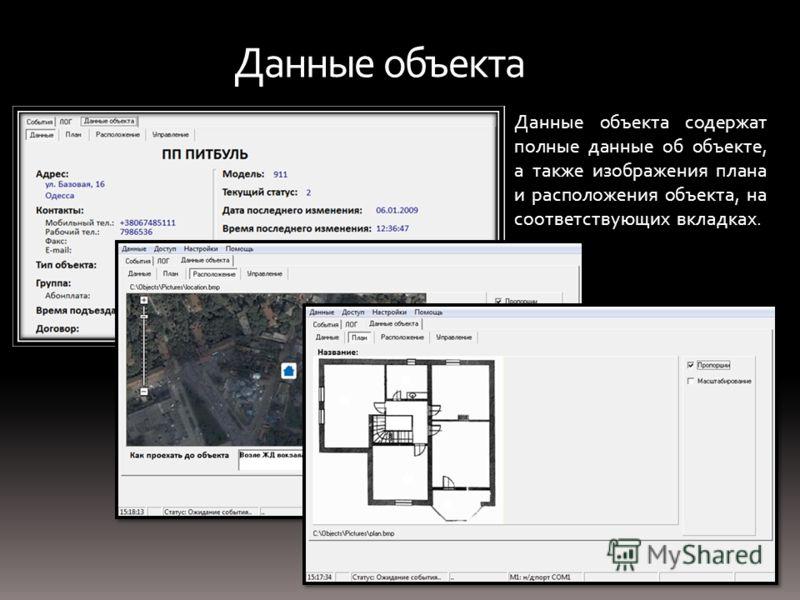 Данные объекта Данные объекта содержат полные данные об объекте, а также изображения плана и расположения объекта, на соответствующих вкладках.