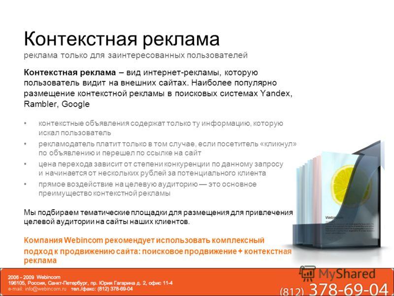 Контекстная реклама реклама только для заинтересованных пользователей Контекстная реклама – вид интернет-рекламы, которую пользователь видит на внешних сайтах. Наиболее популярно размещение контекстной рекламы в поисковых системах Yandex, Rambler, Go