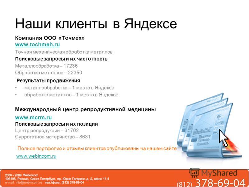 Наши клиенты в Яндексе Компания ООО «Точмех» www.tochmeh.ru www.tochmeh.ru Точная механическая обработка металлов Поисковые запросы и их частотность Металлообработка – 17236 Обработка металлов – 22350 Результаты продвижения металлообработка – 1 место