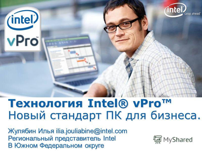 Copyright © 2006 Intel Corporation. All rights reserved. Intel, the Intel logo, Intel. Leap ahead., the Intel. Leap ahead. logo, vPro, the vPro logo, Centrino, the Centrino logo, Intel Core, Core Inside, Intel SpeedStep, Pentium, Pentium Inside and C