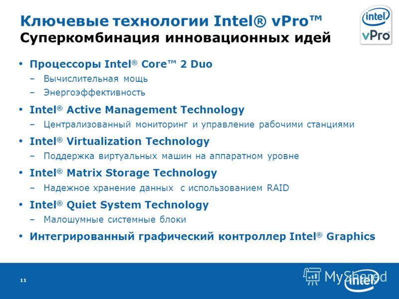 11 Ключевые технологии Intel® vPro Суперкомбинация инновационных идей Процессоры Intel ® Core 2 Duo –Вычислительная мощь –Энергоэффективность Intel ® Active Management Technology –Централизованный мониторинг и управление рабочими станциями Intel ® Vi