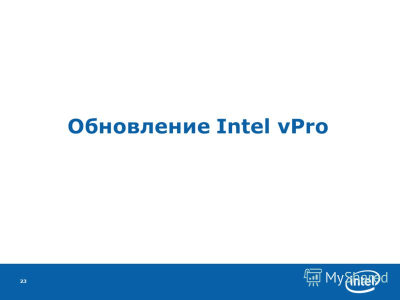 23 Обновление Intel vPro