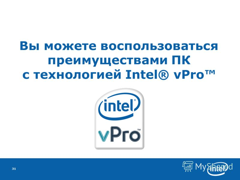 31 Вы можете воспользоваться преимуществами ПК с технологией Intel® vPro