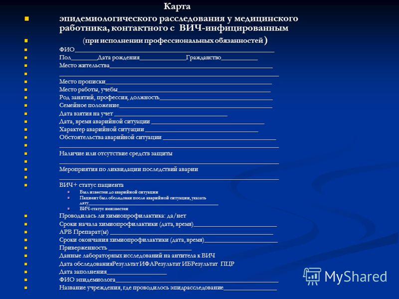 Карта эпидемиологического расследования у медицинского работника, контактного с ВИЧ-инфицированным эпидемиологического расследования у медицинского работника, контактного с ВИЧ-инфицированным (при исполнении профессиональных обязанностей ) (при испол