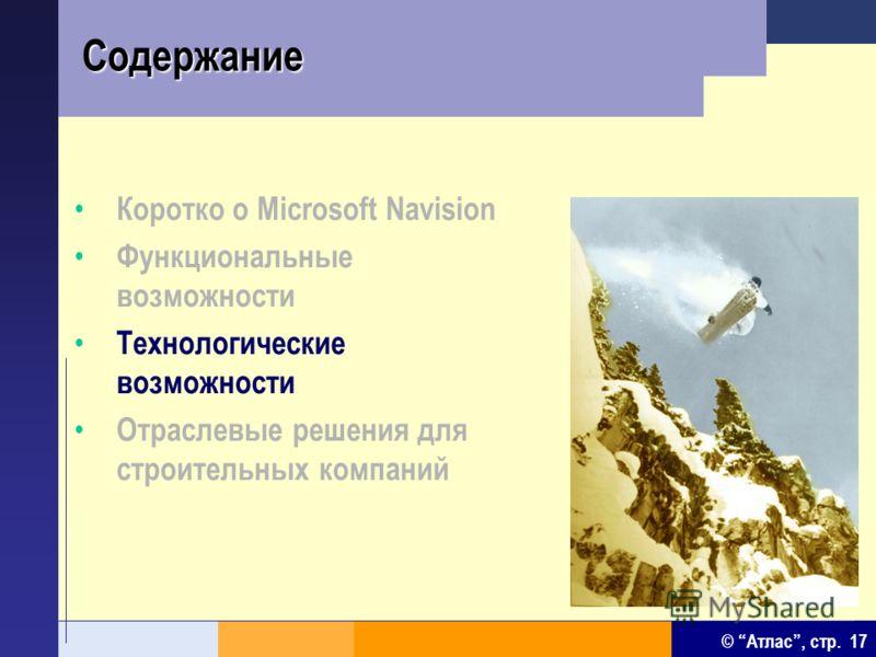 © Атлас, стр. 17Содержание Коротко о Microsoft Navision Функциональные возможности Технологические возможности Отраслевые решения для строительных компаний