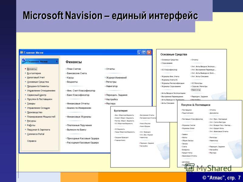 © Атлас, стр. 7 Microsoft Navision – единый интерфейс
