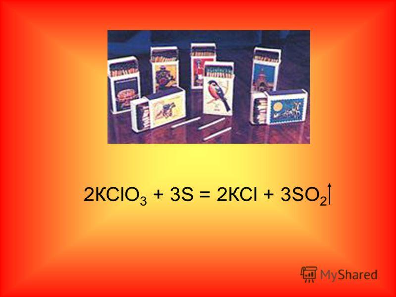 2КСlO 3 + 3S = 2КСl + 3SO 2