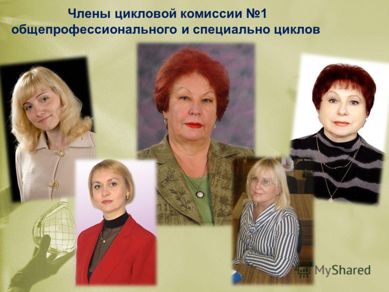 Члены цикловой комиссии 1 общепрофессионального и специально циклов