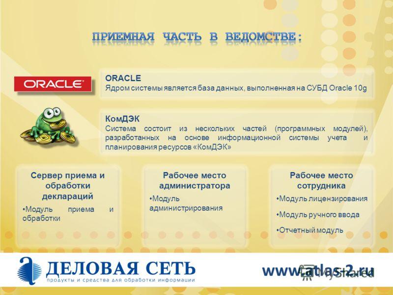 www.atlas-2.ru ORACLE Ядром системы является база данных, выполненная на СУБД Oracle 10g КомДЭК Система состоит из нескольких частей (программных модулей), разработанных на основе информационной системы учета и планирования ресурсов «КомДЭК» Сервер п