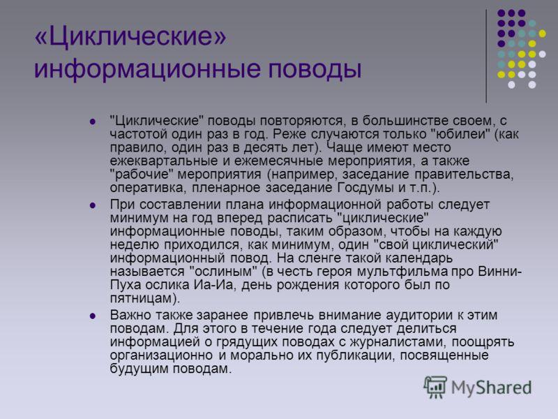 «Циклические» информационные поводы