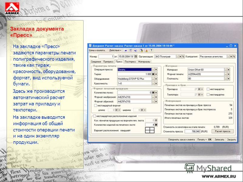 Закладка документа «Пресс» На закладке «Пресс» задаются параметры печати полиграфического изделия, такие как тираж, красочность, оборудование, формат, вид используемой бумаги. Здесь же производится автоматический расчет затрат на приладку и техпотери