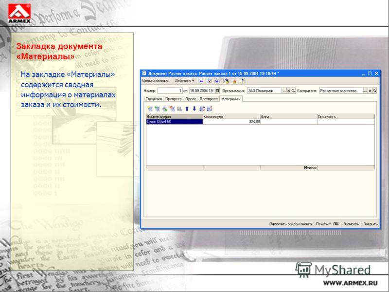 Закладка документа «Материалы» На закладке «Материалы» содержится сводная информация о материалах заказа и их стоимости.