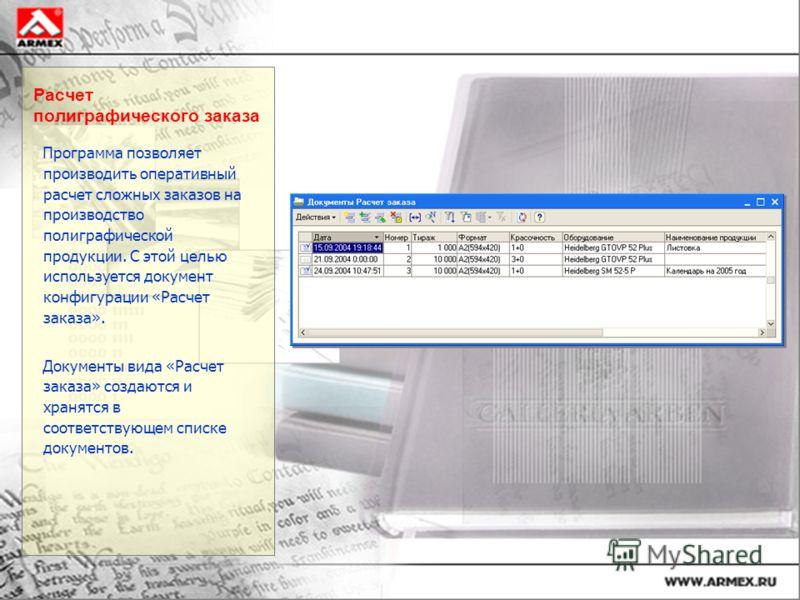 Расчет полиграфического заказа Программа позволяет производить оперативный расчет сложных заказов на производство полиграфической продукции. С этой целью используется документ конфигурации «Расчет заказа». Документы вида «Расчет заказа» создаются и х