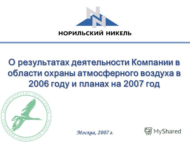 О результатах деятельности Компании в области охраны атмосферного воздуха в 2006 году и планах на 2007 год Москва, 2007 г.