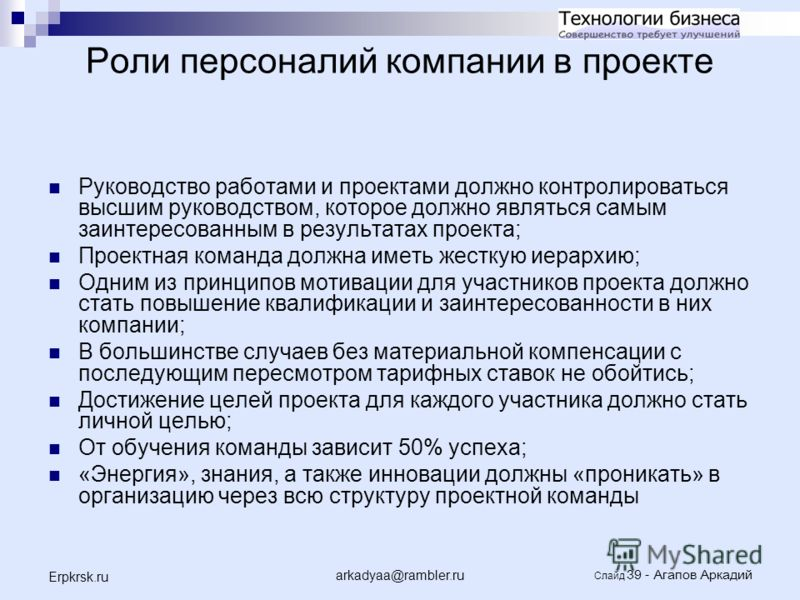 arkadyaa@rambler.ru Слайд 39 - Агапов Аркадий Erpkrsk.ru Роли персоналий компании в проекте Руководство работами и проектами должно контролироваться высшим руководством, которое должно являться самым заинтересованным в результатах проекта; Проектная