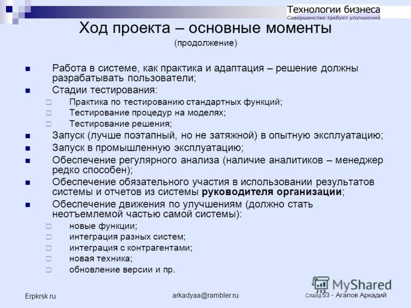 arkadyaa@rambler.ru Слайд 53 - Агапов Аркадий Erpkrsk.ru Работа в системе, как практика и адаптация – решение должны разрабатывать пользователи; Стадии тестирования: Практика по тестированию стандартных функций; Тестирование процедур на моделях; Тест
