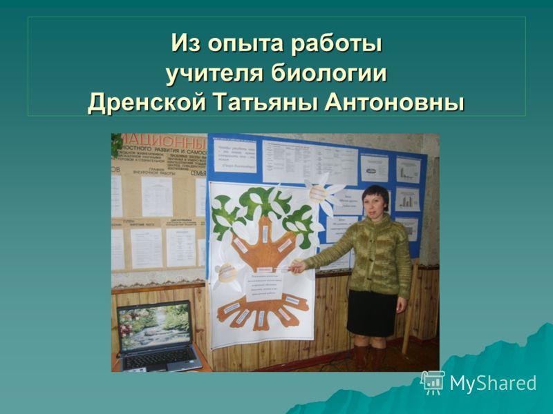 Из опыта работы учителя биологии Дренской Татьяны Антоновны