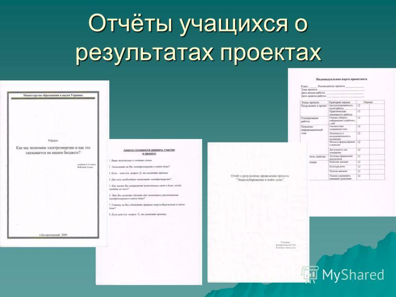 Отчёты учащихся о результатах проектах