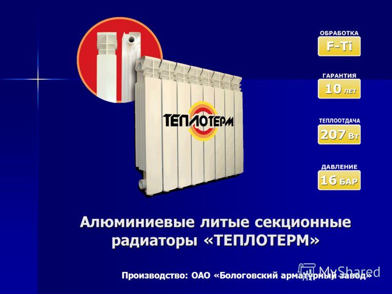 Алюминиевые литые секционные радиаторы «ТЕПЛОТЕРМ» Производство: ОАО «Бологовский арматурный завод»