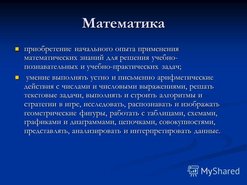 Математика приобретение начального опыта применения математических знаний для решения учебно- познавательных и учебно-практических задач; приобретение начального опыта применения математических знаний для решения учебно- познавательных и учебно-практ