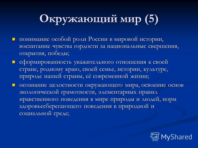 Окружающий мир (5) понимание особой роли России в мировой истории, воспитание чувства гордости за национальные свершения, открытия, победы; понимание особой роли России в мировой истории, воспитание чувства гордости за национальные свершения, открыти