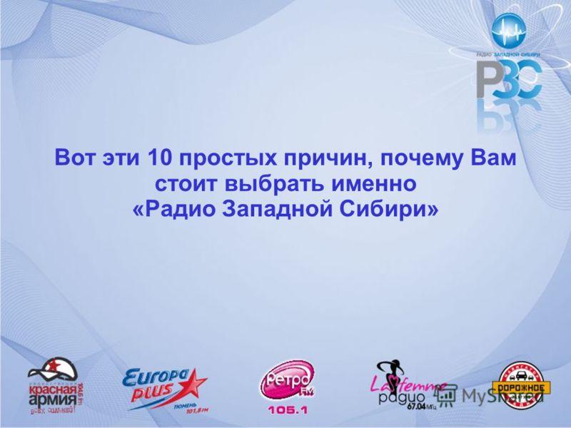 Вот эти 10 простых причин, почему Вам стоит выбрать именно «Радио Западной Сибири»