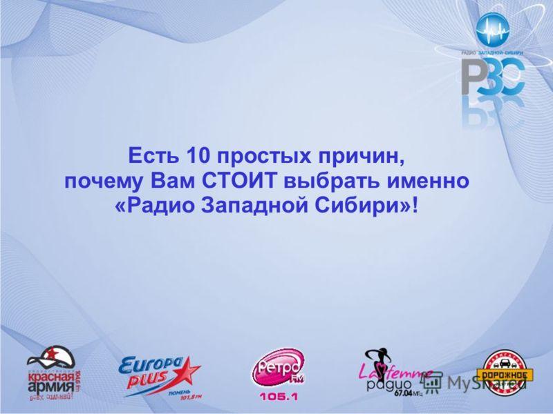 Есть 10 простых причин, почему Вам СТОИТ выбрать именно «Радио Западной Сибири»!