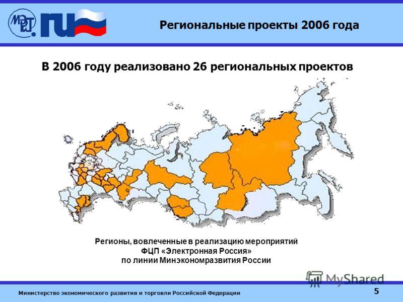 Министерство экономического развития и торговли Российской Федерации 5 В 2006 году реализовано 26 региональных проектов Регионы, вовлеченные в реализацию мероприятий ФЦП «Электронная Россия» по линии Минэкономразвития России Региональные проекты 2006