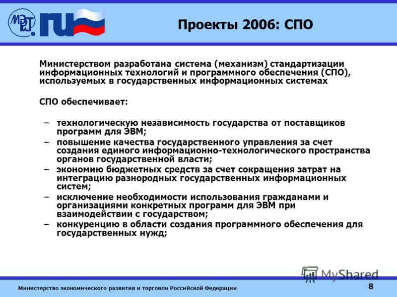 Министерство экономического развития и торговли Российской Федерации 8 Проекты 2006: СПО Министерством разработана система (механизм) стандартизации информационных технологий и программного обеспечения (СПО), используемых в государственных информацио