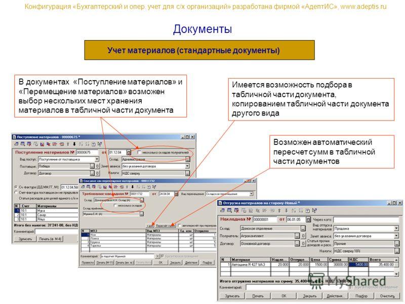 Документы Учет материалов (стандартные документы) Возможен автоматический пересчет сумм в табличной части документов В документах «Поступление материалов» и «Перемещение материалов» возможен выбор нескольких мест хранения материалов в табличной части
