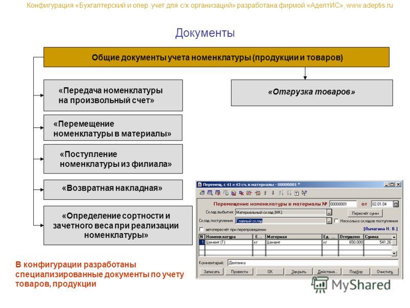 1с 8 2 бухгалтерия для украины выпуск готовой продукции