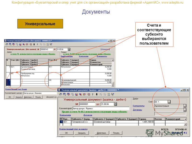 Документы Универсальные Счета и соответствующие субконто выбираются пользователем Конфигурация «Бухгалтерский и опер. учет для с/х организаций» разработана фирмой «АдептИС», www.adeptis.ru