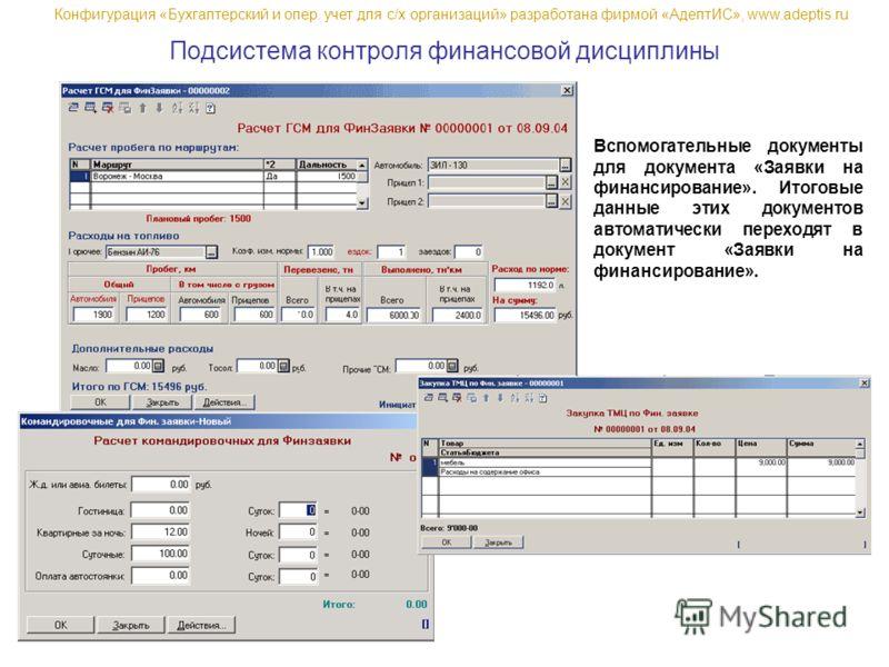 Подсистема контроля финансовой дисциплины Вспомогательные документы для документа «Заявки на финансирование». Итоговые данные этих документов автоматически переходят в документ «Заявки на финансирование». Конфигурация «Бухгалтерский и опер. учет для