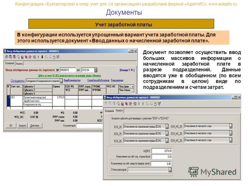 Документы Учет заработной платы В конфигурации используется упрощенный вариант учета заработной платы. Для этого используется документ «Ввод данных о начисленной заработной плате». Документ позволяет осуществить ввод больших массивов информации о нач