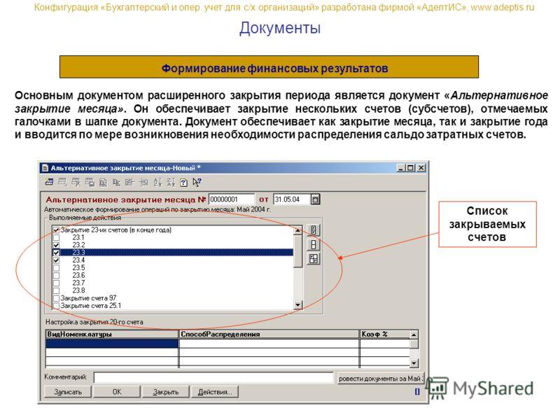 Документы Формирование финансовых результатов Основным документом расширенного закрытия периода является документ «Альтернативное закрытие месяца». Он обеспечивает закрытие нескольких счетов (субсчетов), отмечаемых галочками в шапке документа. Докуме