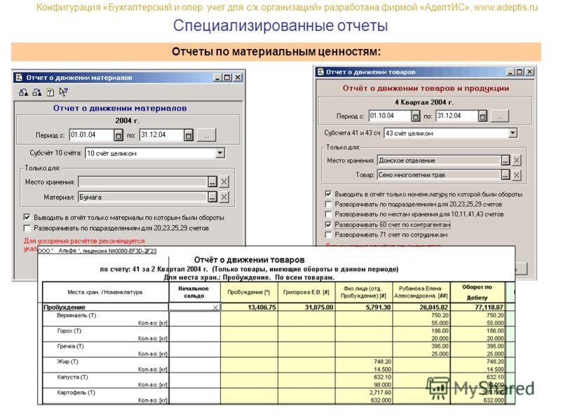 Отчеты по материальным ценностям: Специализированные отчеты Конфигурация «Бухгалтерский и опер. учет для с/х организаций» разработана фирмой «АдептИС», www.adeptis.ru