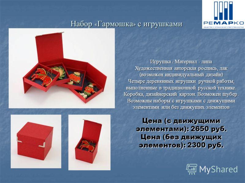 Набор « Гармошка » с игрушками Игрушка - Материал - липа Художественная авторская роспись, лак ( возможен индивидуальный дизайн ) Четыре деревянных игрушки ручной работы, выполненные в традиционной русской технике. Коробка, дизайнерский картон. Возмо