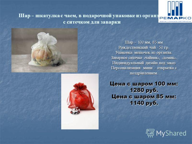 Шар – 100 мм, 85 мм Рождественский чай - 50 гр. Упаковка : мешочек из органзы. Заварное ситечко « чайник », « домик ». Индивидуальный дизайн под заказ Персонализация : мини – открытка с поздравлением. Цена с шаром 100 мм: 1280 руб. Цена с шаром 85 мм