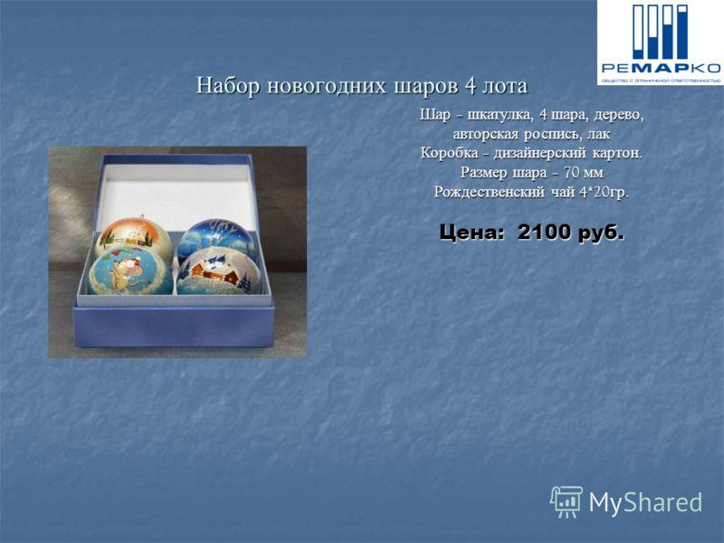 Набор новогодних шаров 4 лота Шар – шкатулка, 4 шара, дерево, авторская роспись, лак Коробка – дизайнерский картон. Размер шара – 70 мм Рождественский чай 4*20 гр. Цена: 2100 руб.
