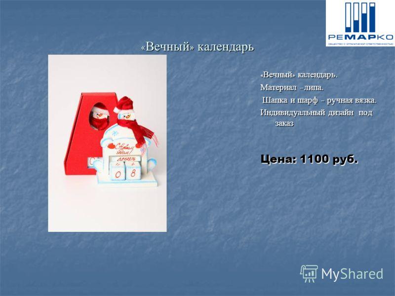 « Вечный » календарь « Вечный » календарь. Материал – липа. Шапка и шарф – ручная вязка. Шапка и шарф – ручная вязка. Индивидуальный дизайн под заказ Цена: 1100 руб.