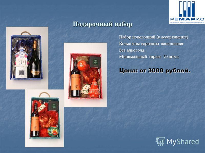 Подарочный набор Набор новогодний ( в ассортименте ) Возможны варианты наполнения Без алкоголя. Минимальный тираж : 50 штук. Цена: от 3000 рублей.