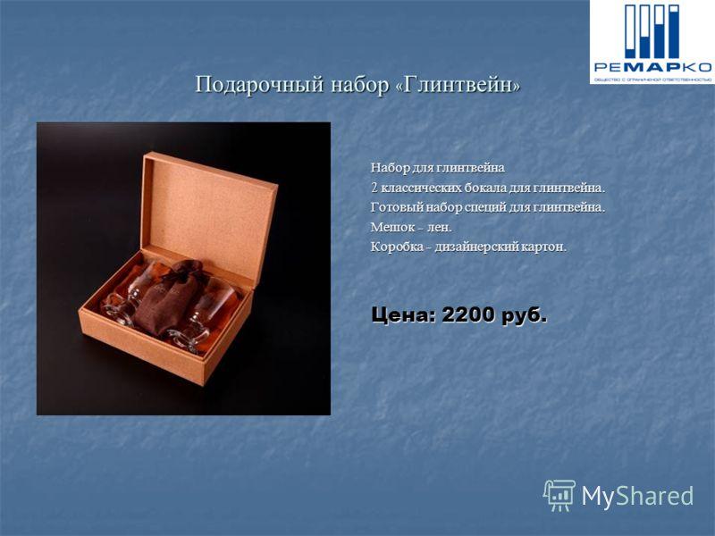 Подарочный набор « Глинтвейн » Набор для глинтвейна 2 классических бокала для глинтвейна. Готовый набор специй для глинтвейна. Мешок – лен. Коробка – дизайнерский картон. Цена: 2200 руб.