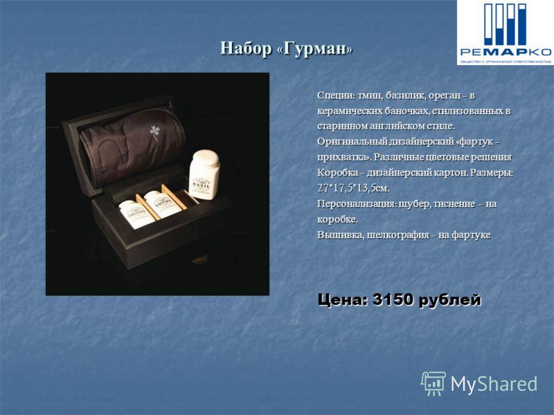 Набор « Гурман » Специи : тмин, базилик, ореган – в керамических баночках, стилизованных в старинном английском стиле. Оригинальный дизайнерский « фартук – прихватка ». Различные цветовые решения Коробка – дизайнерский картон. Размеры : 27*17,5*13,5