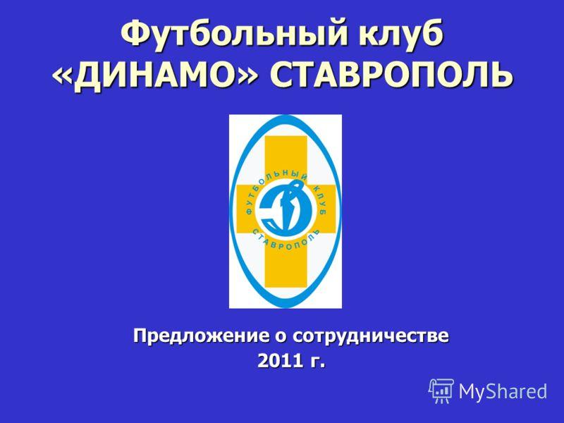 Футбольный клуб «ДИНАМО» СТАВРОПОЛЬ Предложение о сотрудничестве 2011 г.
