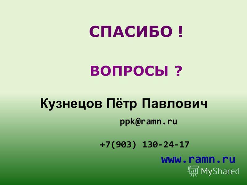 СПАСИБО ! ВОПРОСЫ ? Кузнецов Пётр Павлович ppk@ramn.ru +7(903) 130-24-17 www.ramn.ru 24