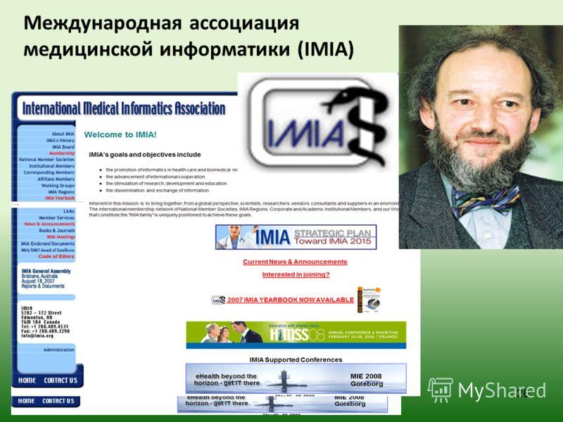 Международная ассоциация медицинской информатики (IMIA) 26