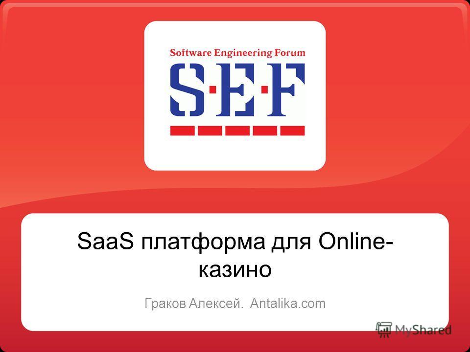 SaaS платформа для Online- казино Граков Алексей. Antalika.com