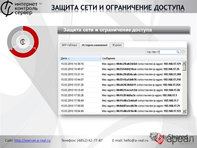 Сайт: http://xserver.a-real.ru Телефон: (4852) 42-77-87 E-mail: hello@a-real.ruhttp://xserver.a-real.ru ТМ Защита сети и ограничение доступа
