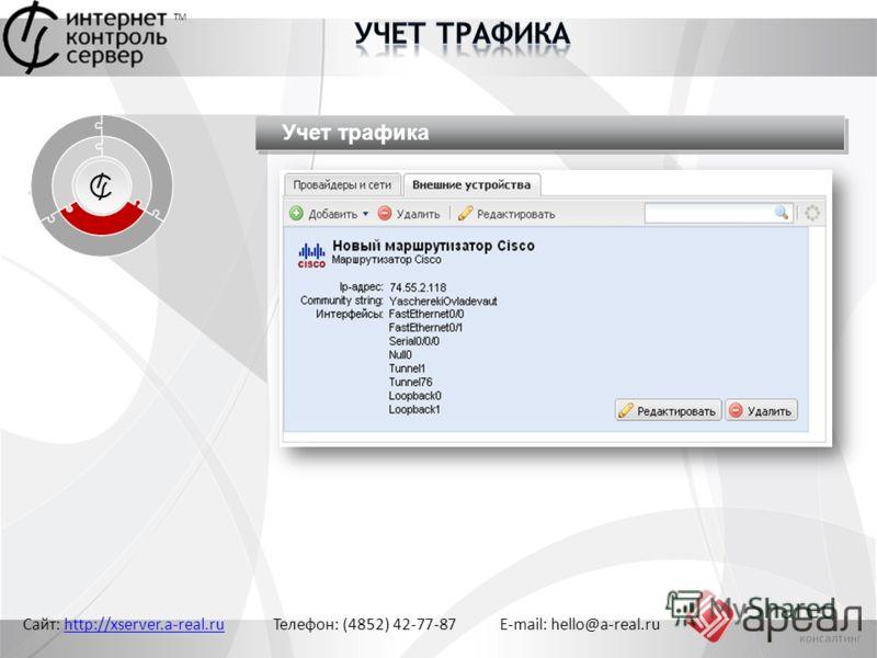 Сайт: http://xserver.a-real.ru Телефон: (4852) 42-77-87 E-mail: hello@a-real.ruhttp://xserver.a-real.ru ТМ Учет трафика